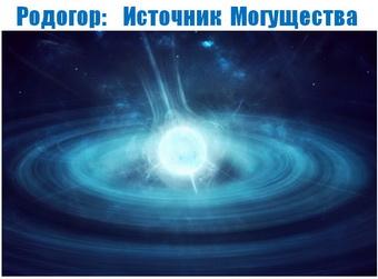 Родогор Альфа-Сила